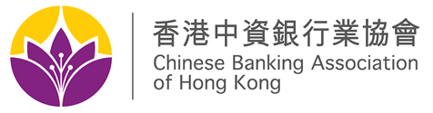 Chinese Banking Association HK 香港中資銀行業協會